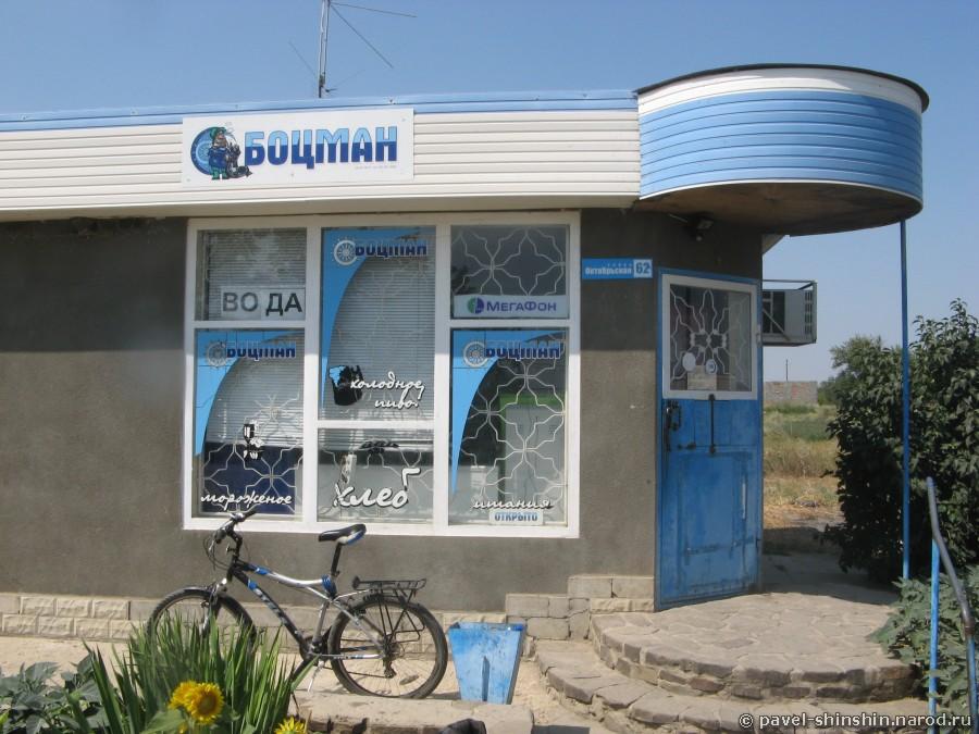 Магазин Боцман